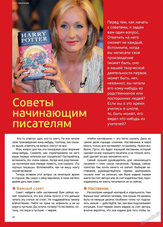 Артек (журнал). 2012 год, номер 4, стр. 22
