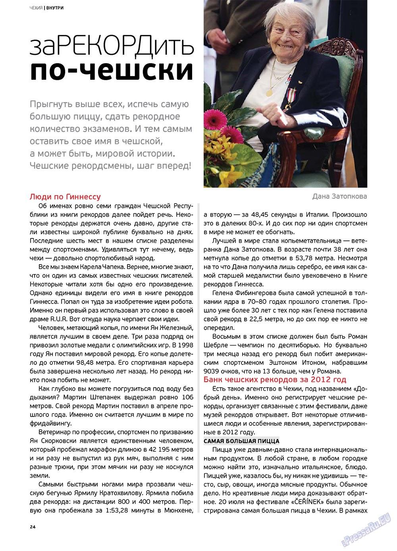 Артек (журнал). 2012 год, номер 4, стр. 26