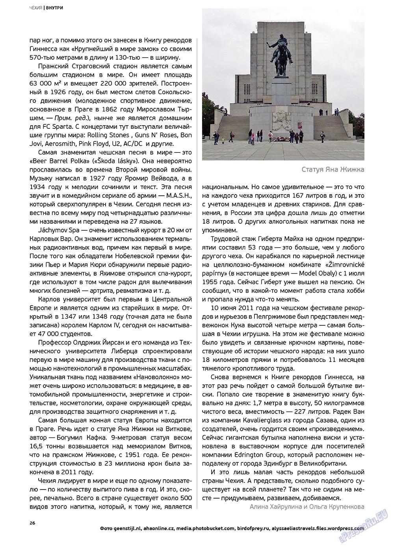 Артек (журнал). 2012 год, номер 4, стр. 28