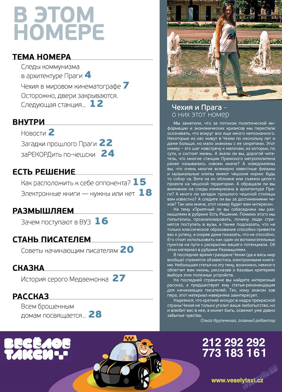 Артек (журнал). 2012 год, номер 4, стр. 3