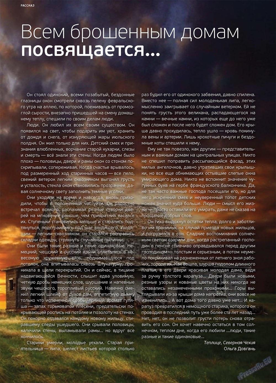 Артек (журнал). 2012 год, номер 4, стр. 30