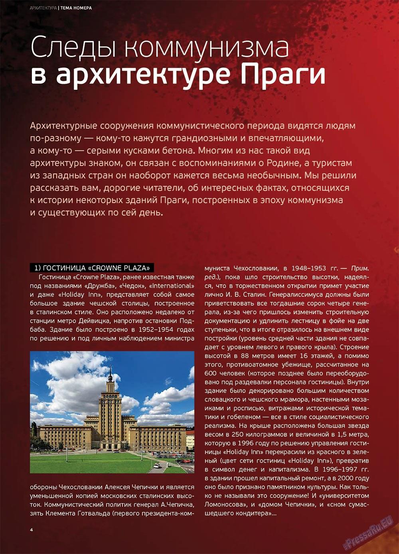 Артек (журнал). 2012 год, номер 4, стр. 6