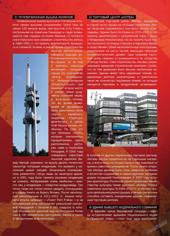 Артек (журнал). 2012 год, номер 4, стр. 7