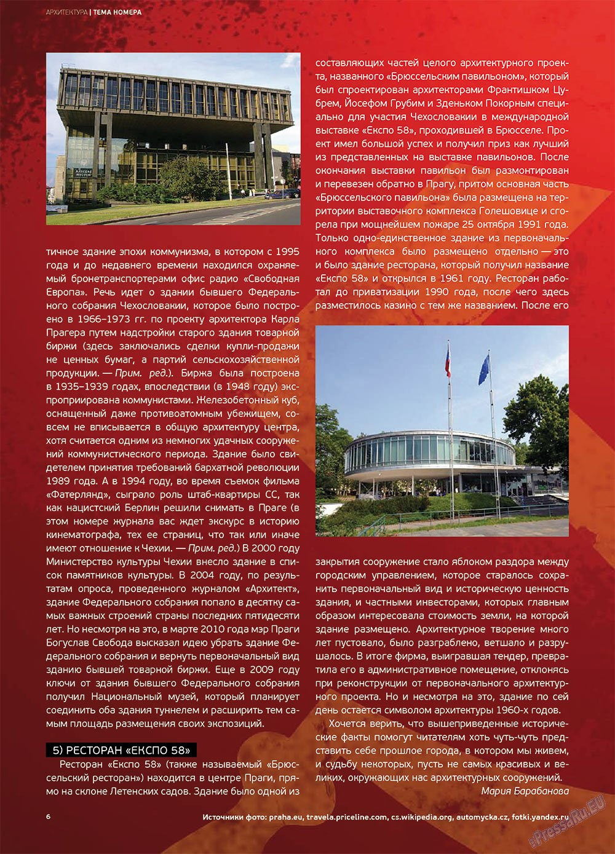 Артек (журнал). 2012 год, номер 4, стр. 8