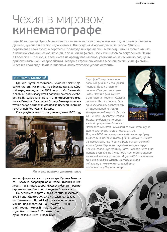 Артек (журнал). 2012 год, номер 4, стр. 9