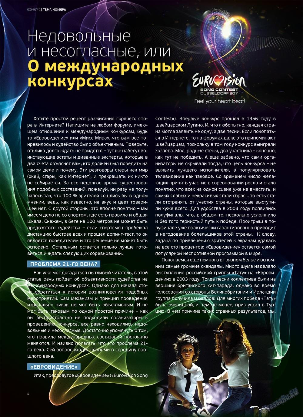 Артек (журнал). 2012 год, номер 5, стр. 10