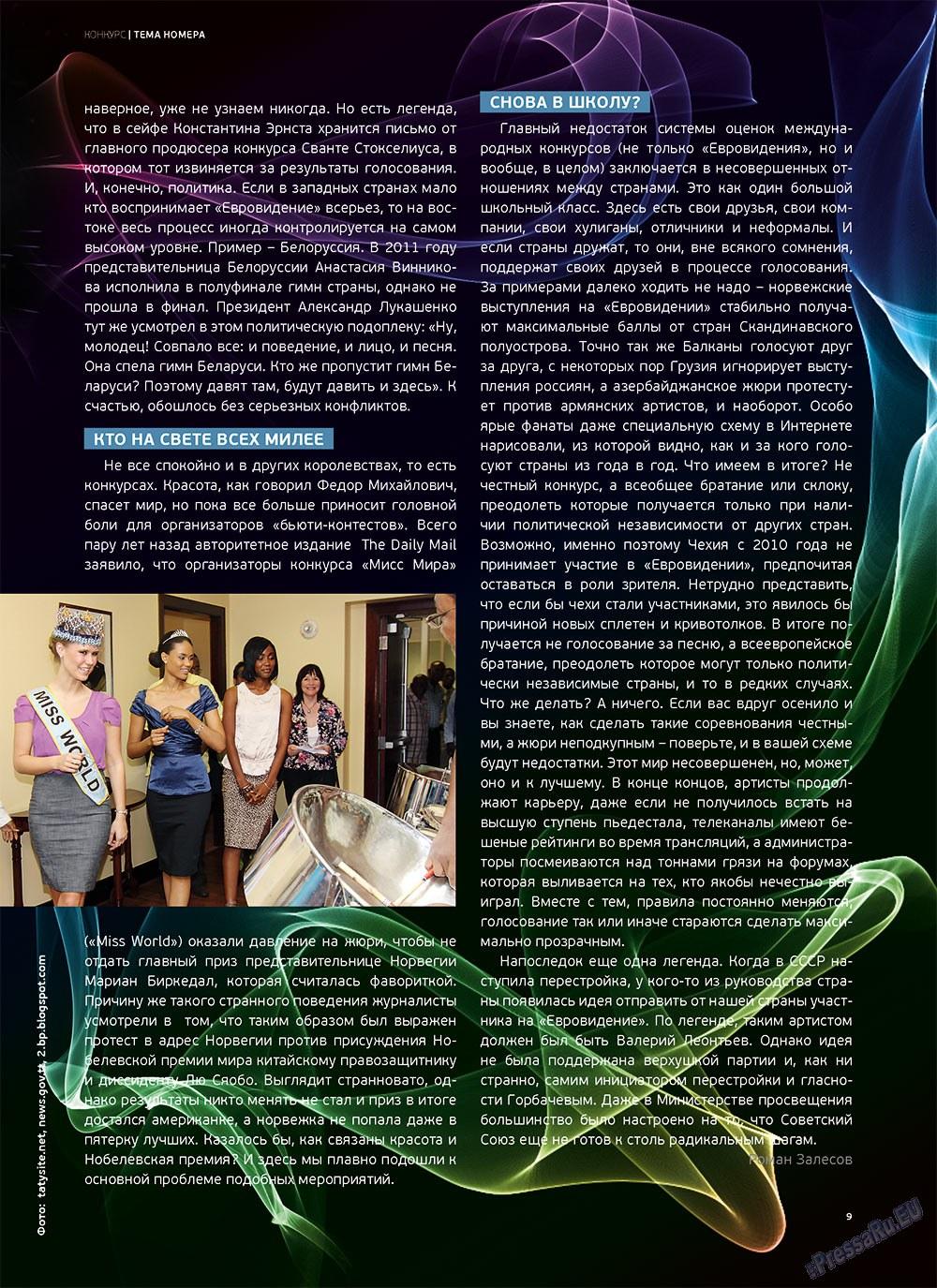 Артек (журнал). 2012 год, номер 5, стр. 11