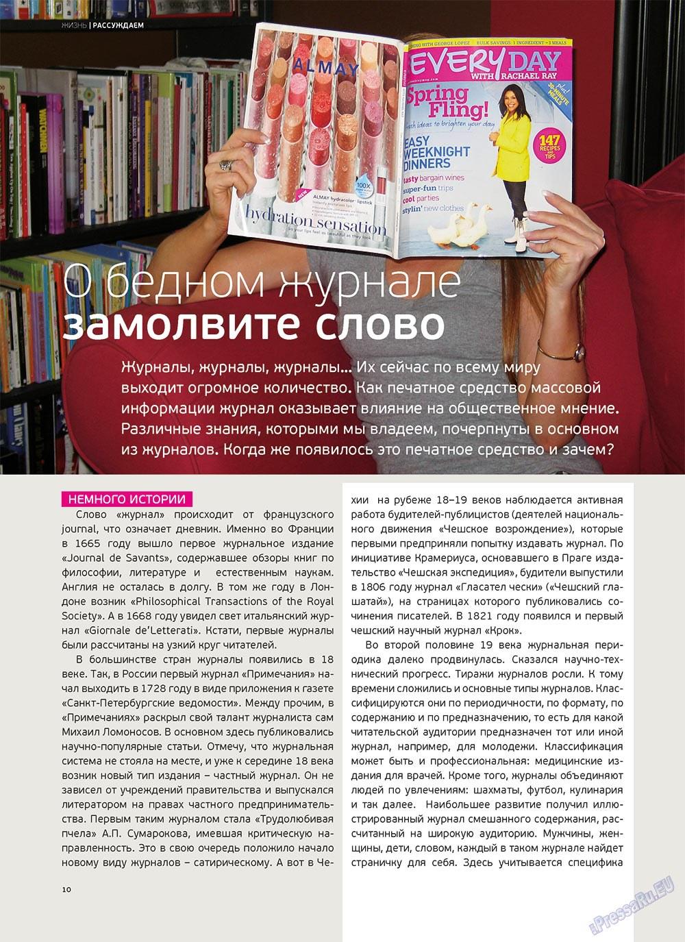 Артек (журнал). 2012 год, номер 5, стр. 12