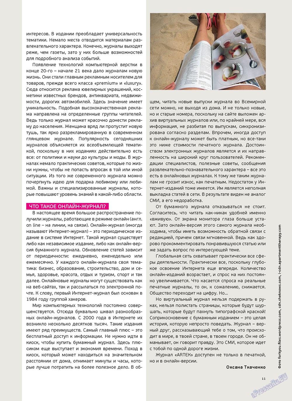 Артек (журнал). 2012 год, номер 5, стр. 13