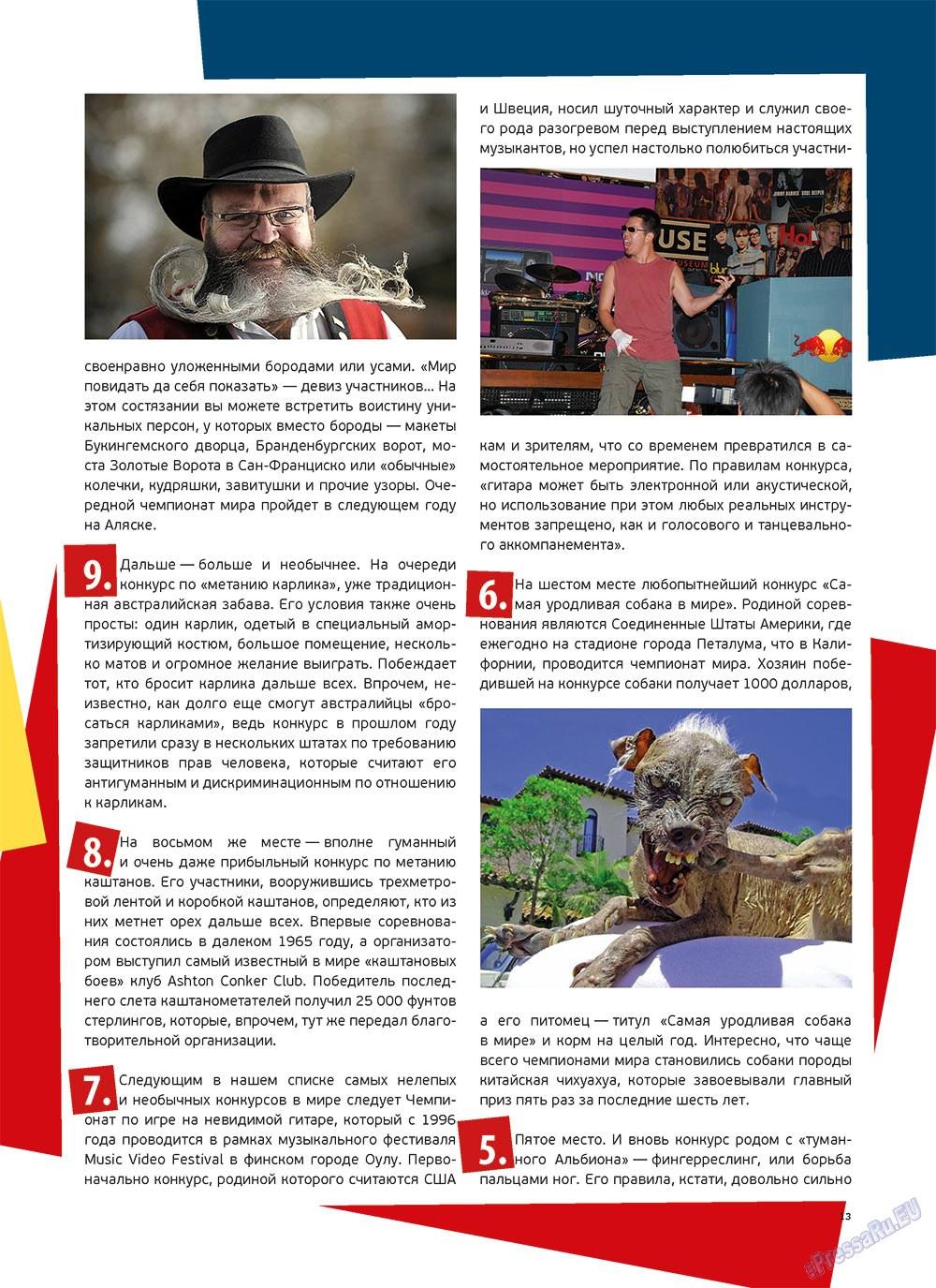 Артек (журнал). 2012 год, номер 5, стр. 15