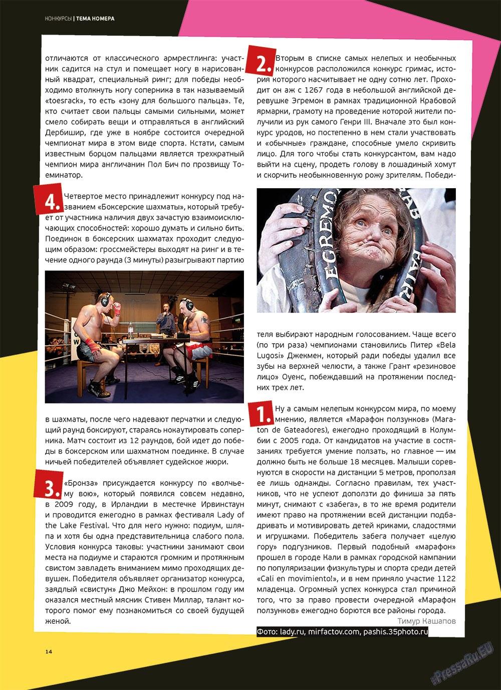 Артек (журнал). 2012 год, номер 5, стр. 16