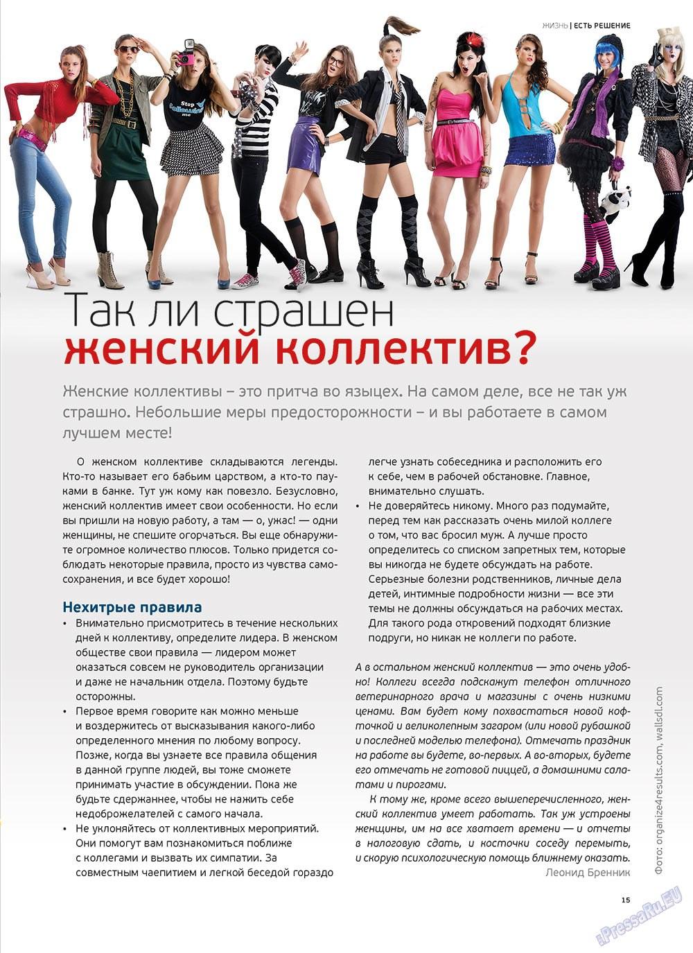 Артек (журнал). 2012 год, номер 5, стр. 17