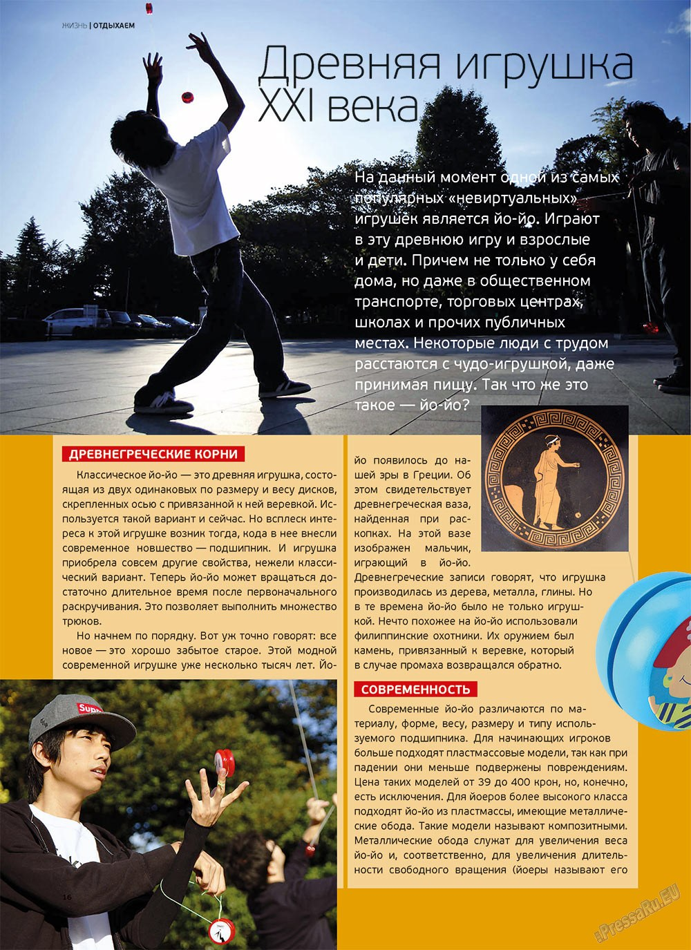 Артек (журнал). 2012 год, номер 5, стр. 18
