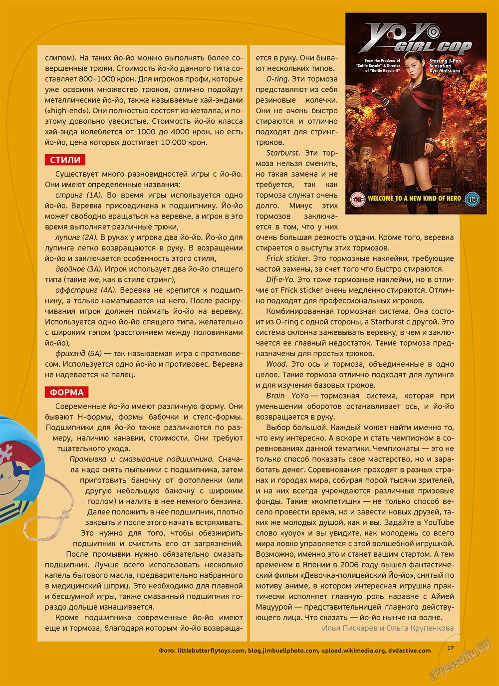 Артек (журнал). 2012 год, номер 5, стр. 19