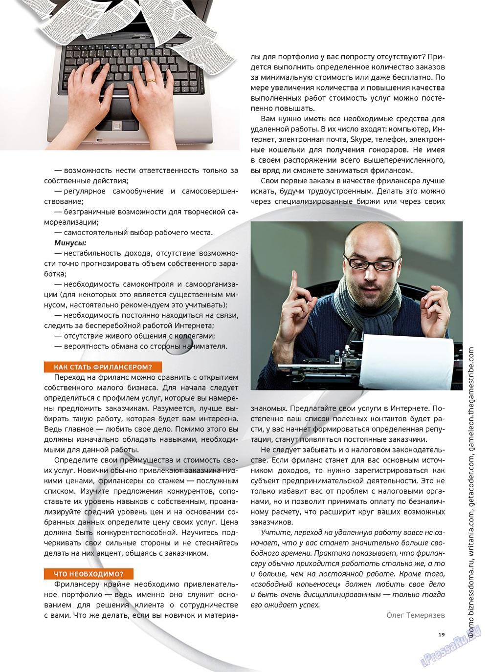 Артек (журнал). 2012 год, номер 5, стр. 21