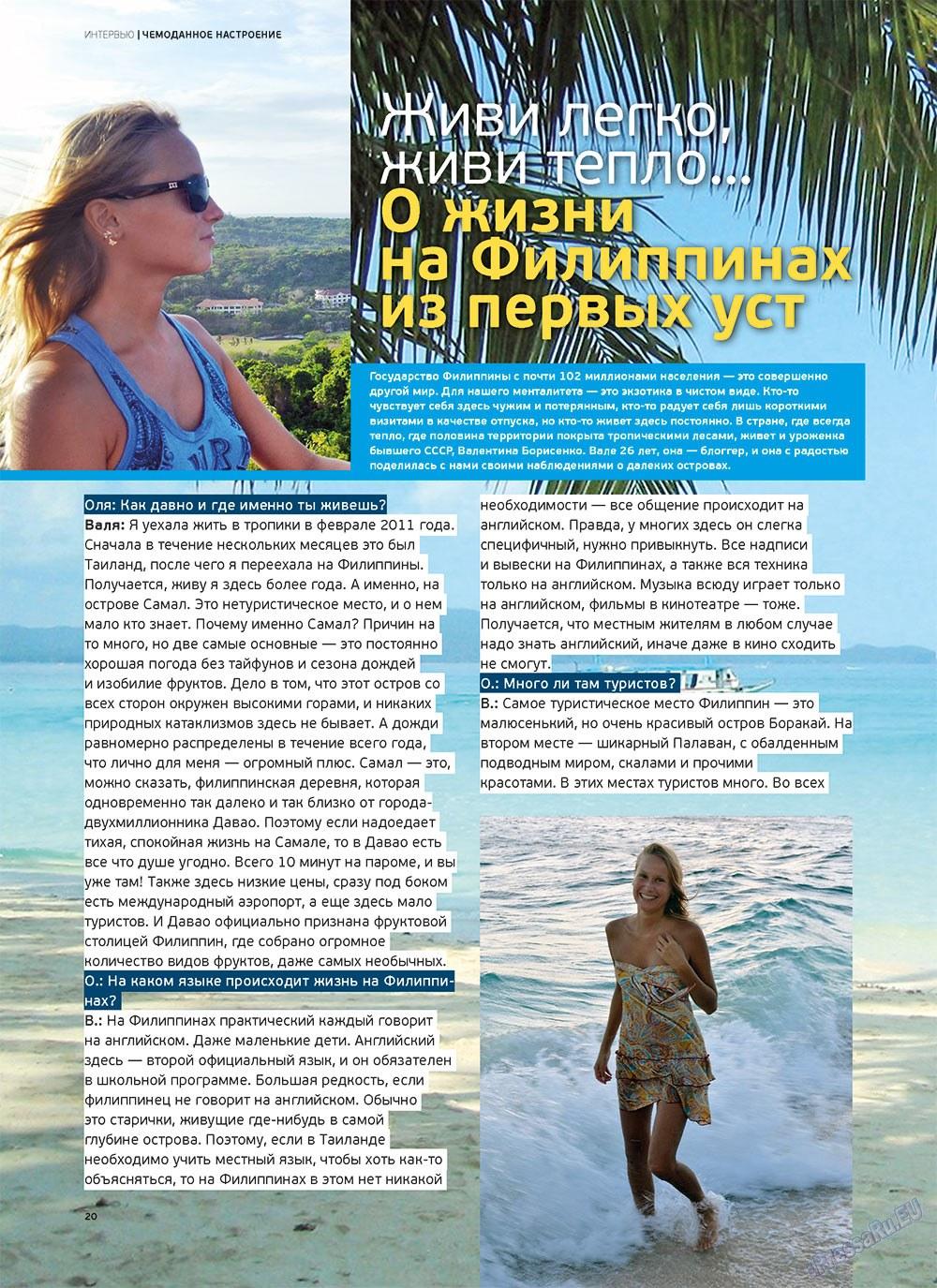 Артек (журнал). 2012 год, номер 5, стр. 22