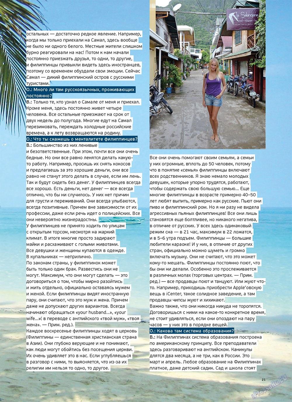 Артек (журнал). 2012 год, номер 5, стр. 23