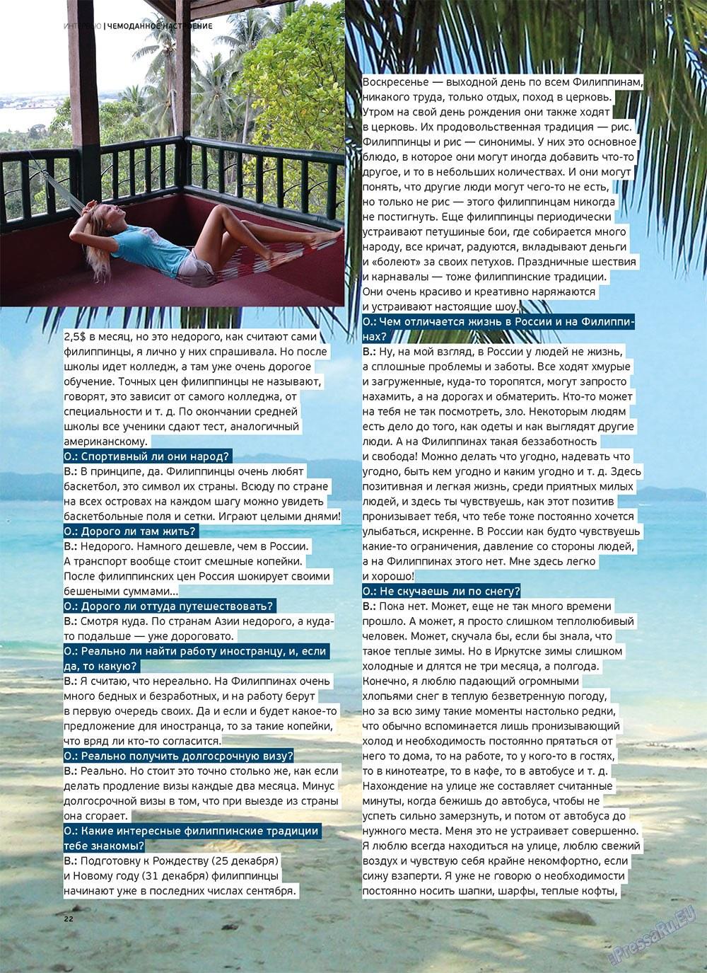 Артек (журнал). 2012 год, номер 5, стр. 24