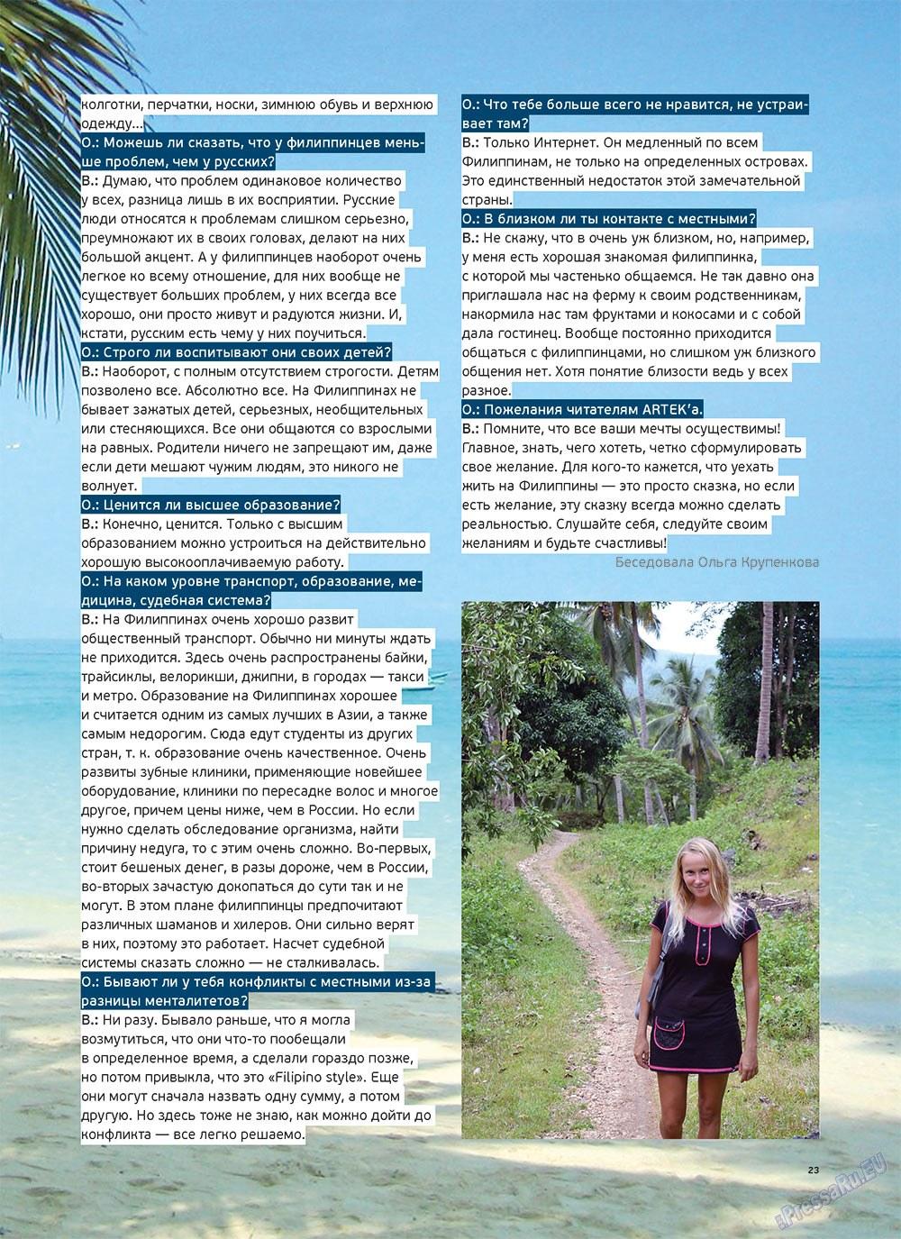 Артек (журнал). 2012 год, номер 5, стр. 25