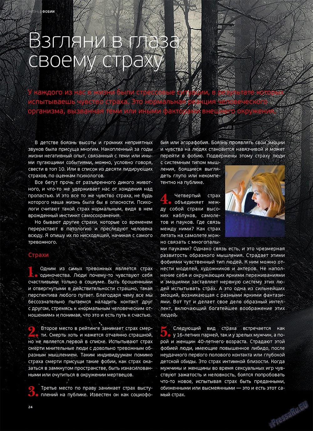 Артек (журнал). 2012 год, номер 5, стр. 26