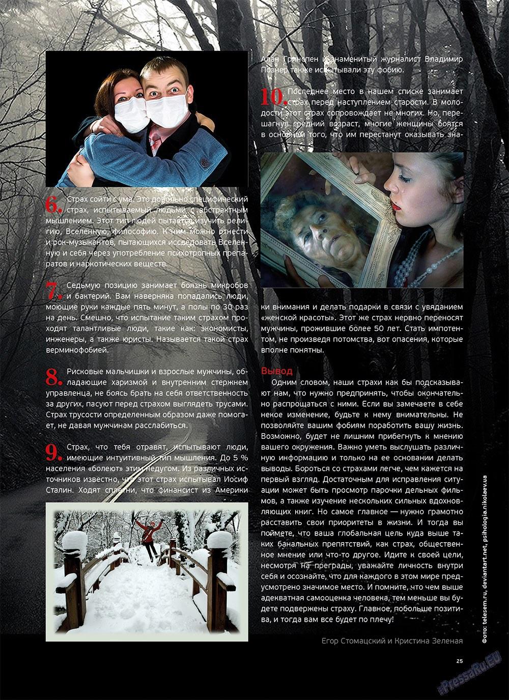 Артек (журнал). 2012 год, номер 5, стр. 27