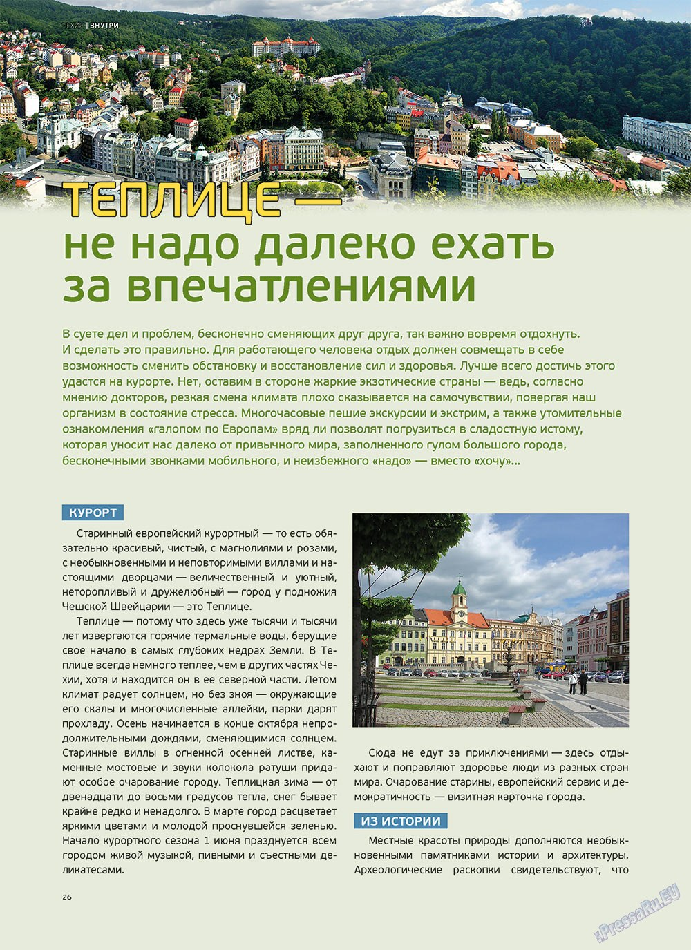 Артек (журнал). 2012 год, номер 5, стр. 28