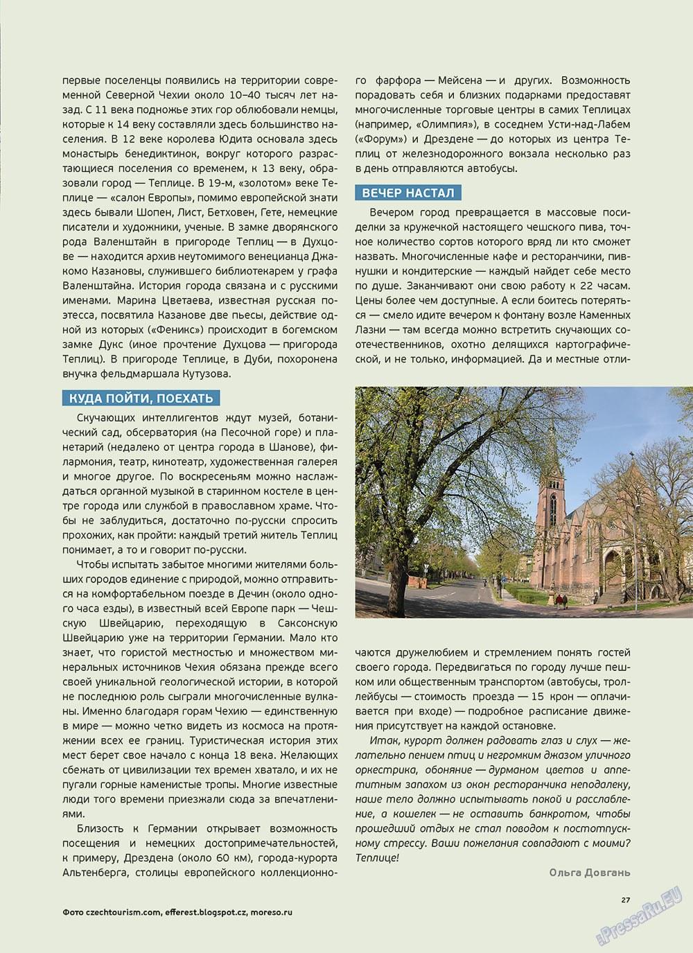 Артек (журнал). 2012 год, номер 5, стр. 29