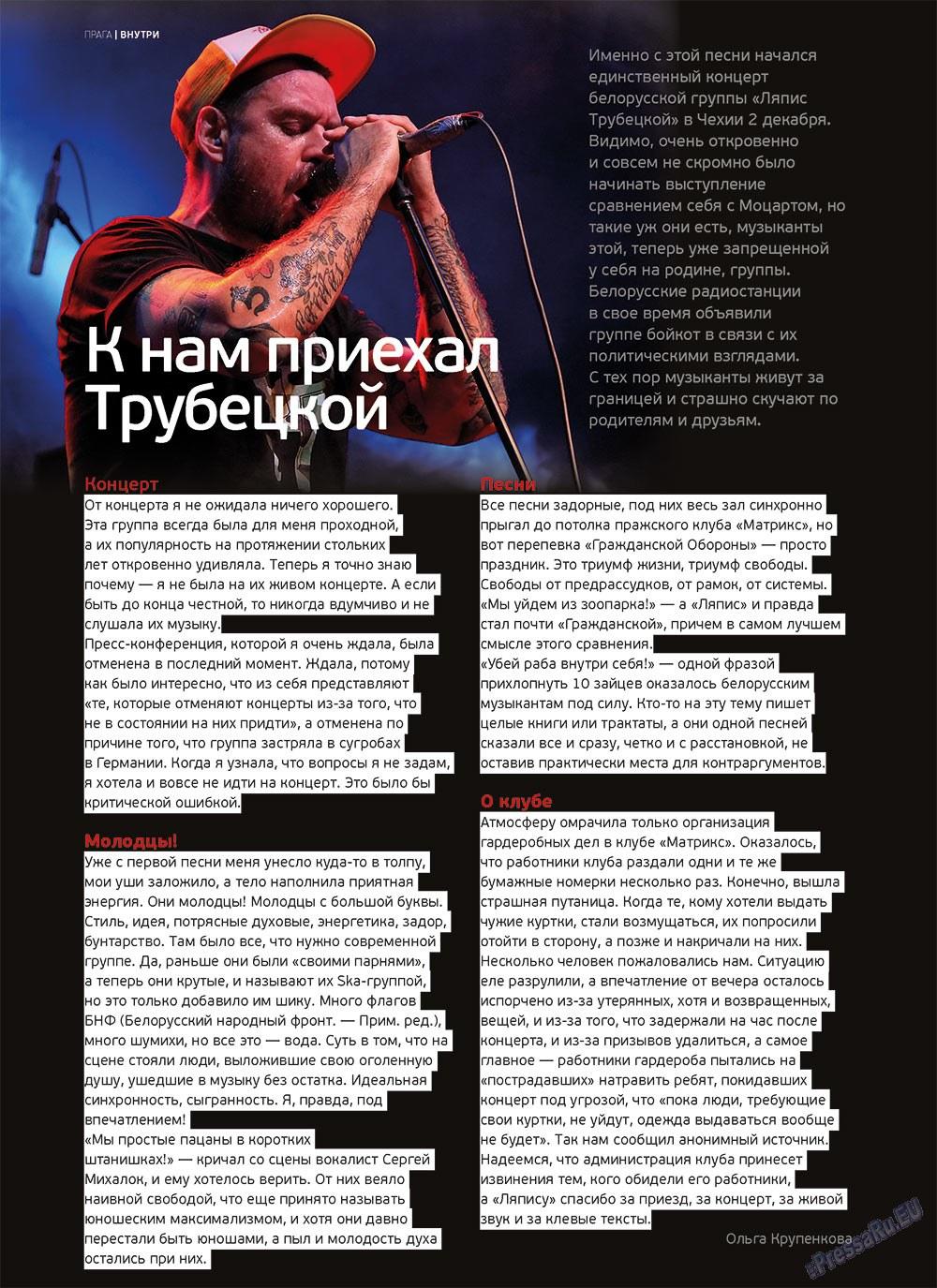 Артек (журнал). 2012 год, номер 5, стр. 30