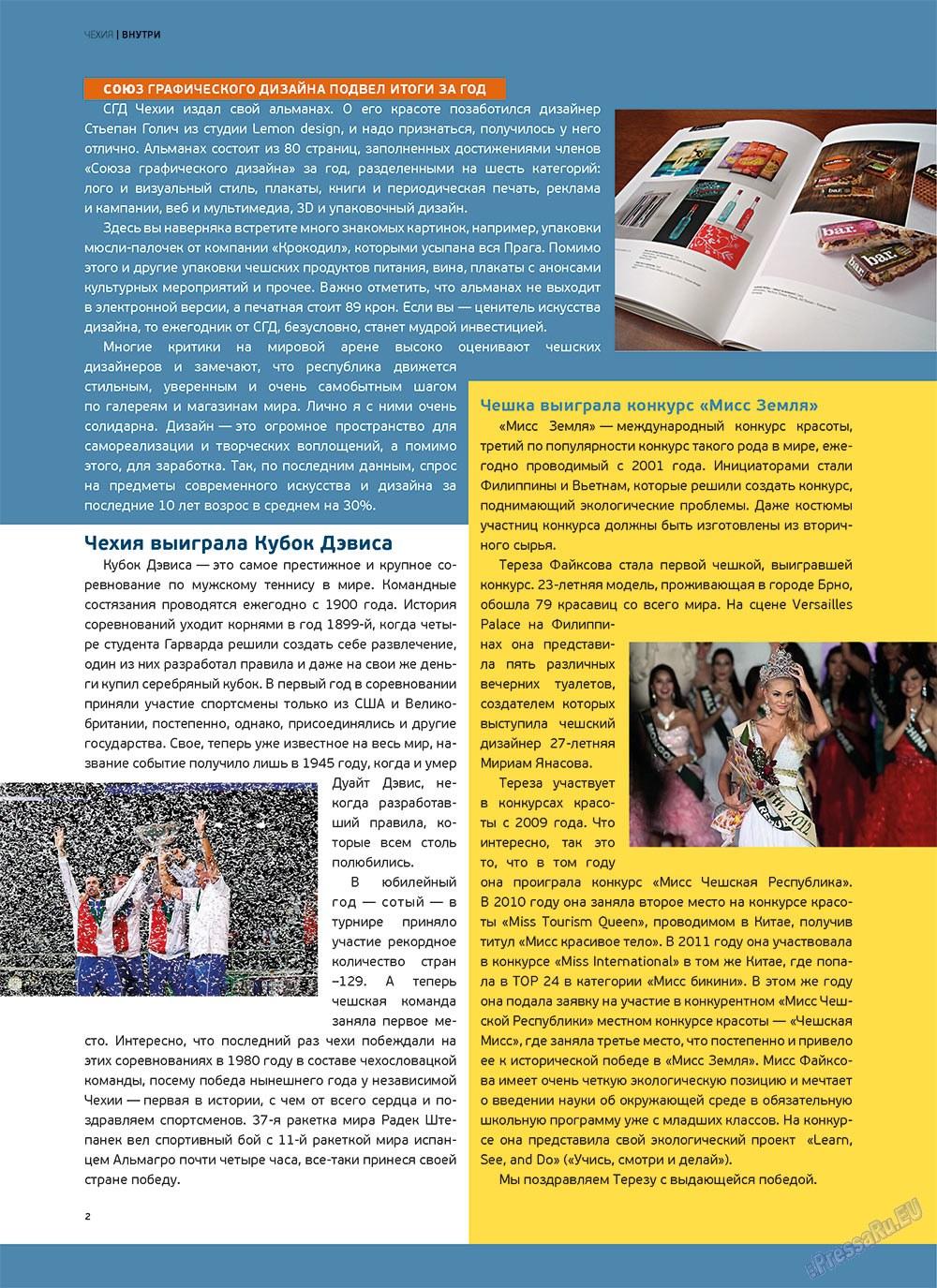 Артек (журнал). 2012 год, номер 5, стр. 4