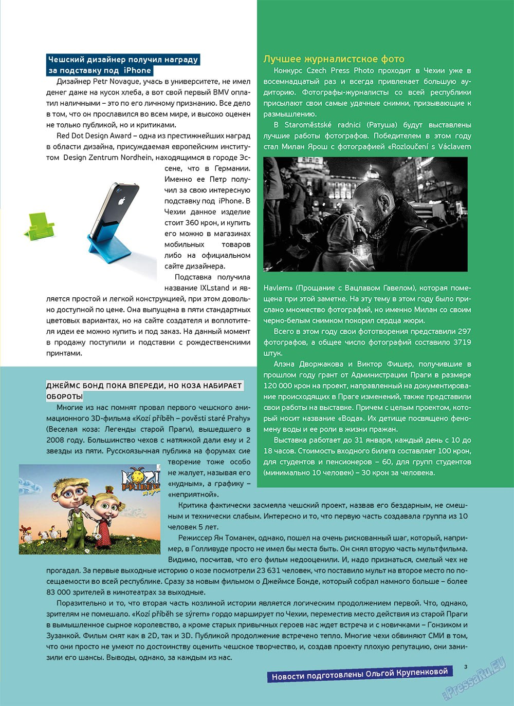 Артек (журнал). 2012 год, номер 5, стр. 5