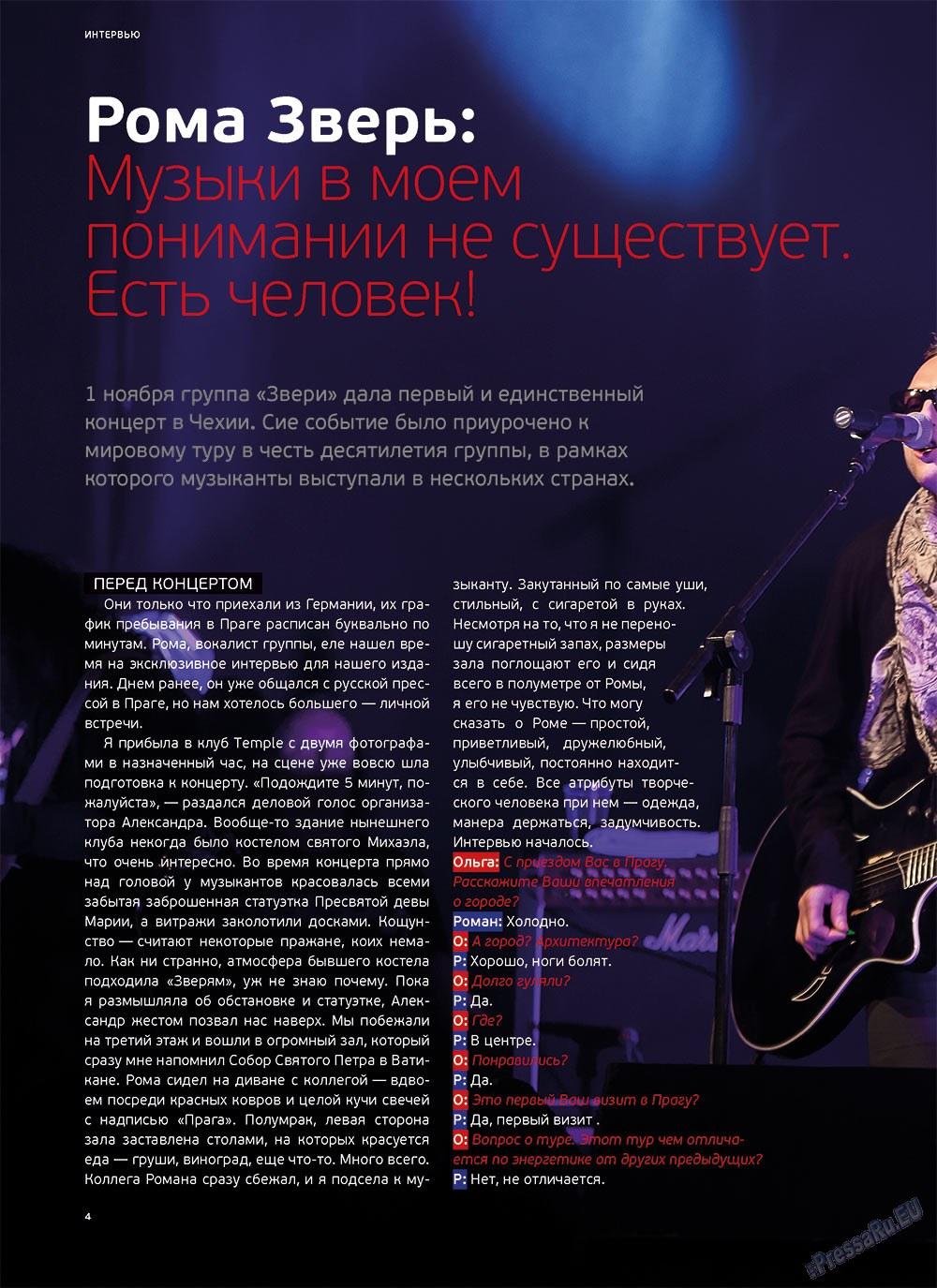 Артек (журнал). 2012 год, номер 5, стр. 6