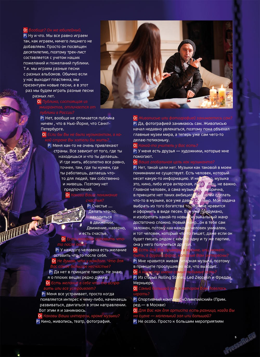 Артек (журнал). 2012 год, номер 5, стр. 7