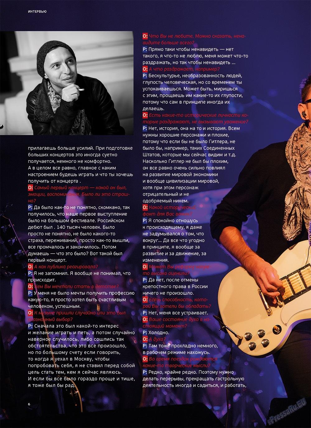 Артек (журнал). 2012 год, номер 5, стр. 8