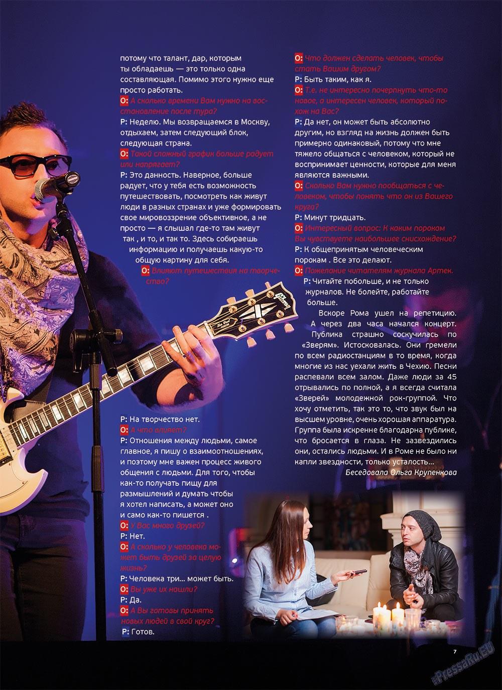 Артек (журнал). 2012 год, номер 5, стр. 9
