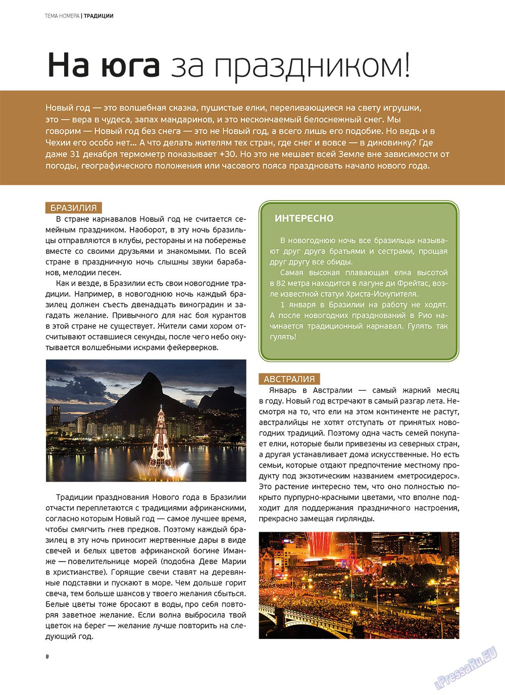 Артек (журнал). 2012 год, номер 6, стр. 10