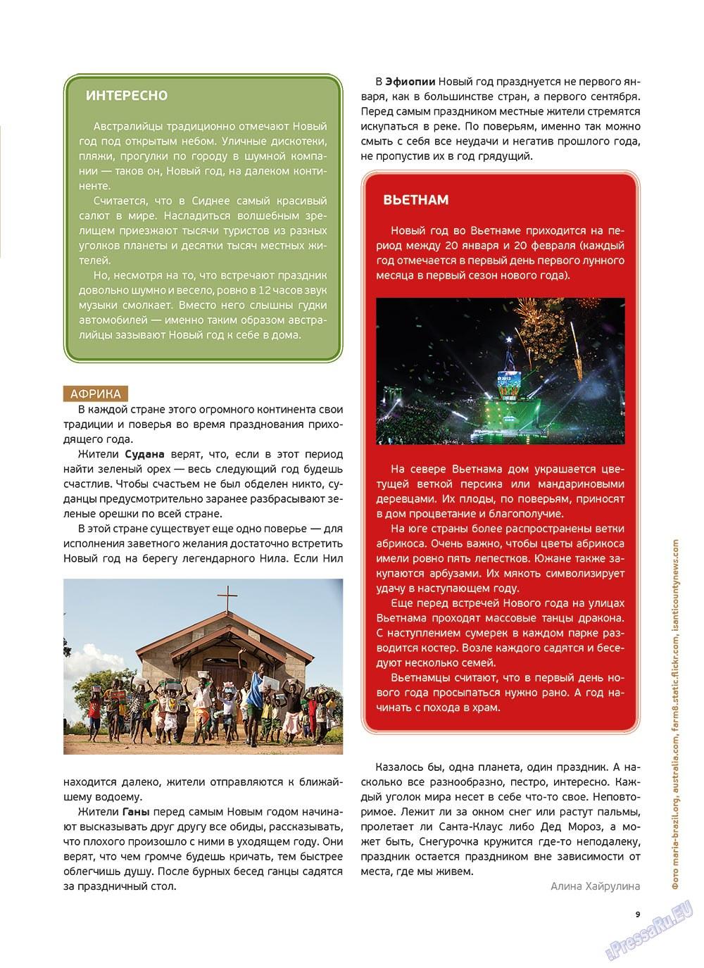 Артек (журнал). 2012 год, номер 6, стр. 11