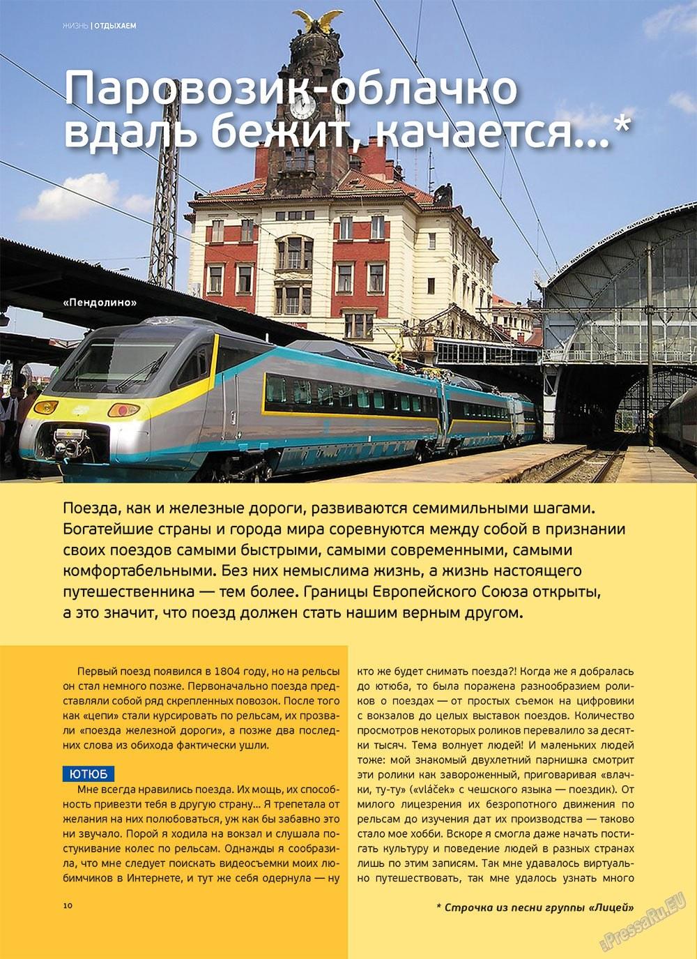 Артек (журнал). 2012 год, номер 6, стр. 12