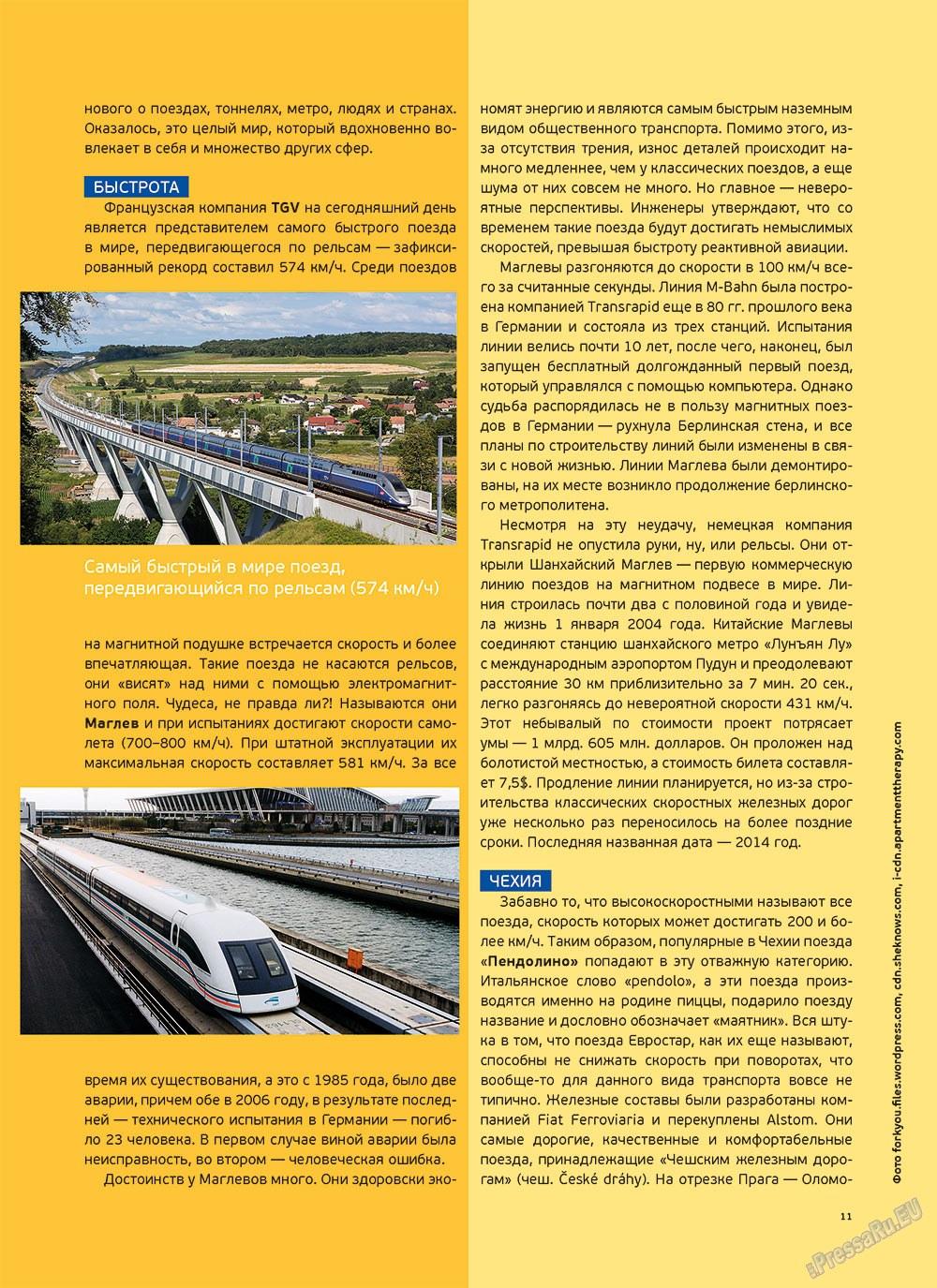 Артек (журнал). 2012 год, номер 6, стр. 13