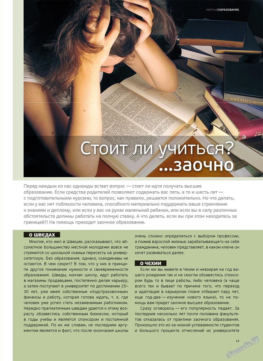 Артек (журнал). 2012 год, номер 6, стр. 15