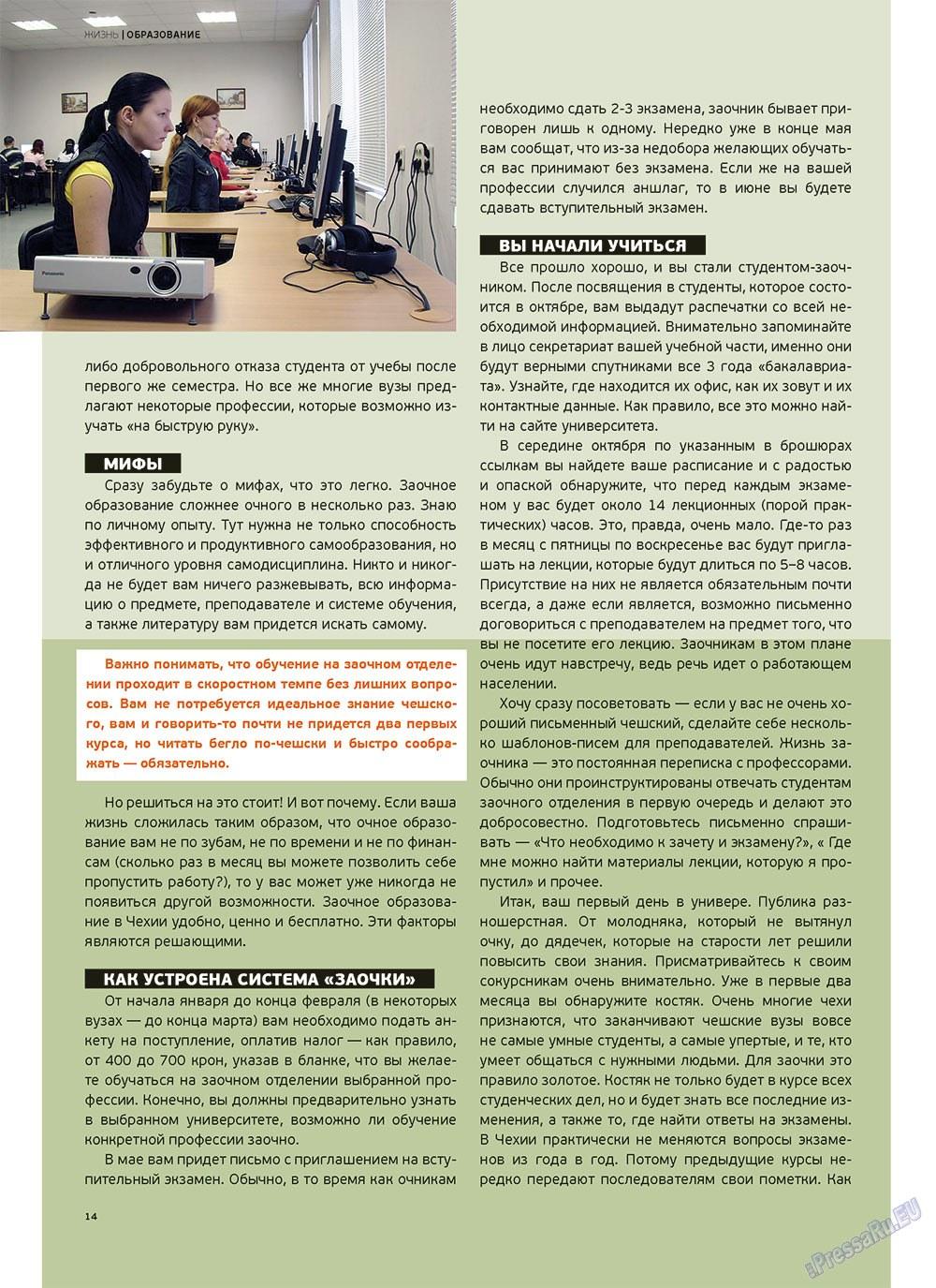 Артек (журнал). 2012 год, номер 6, стр. 16