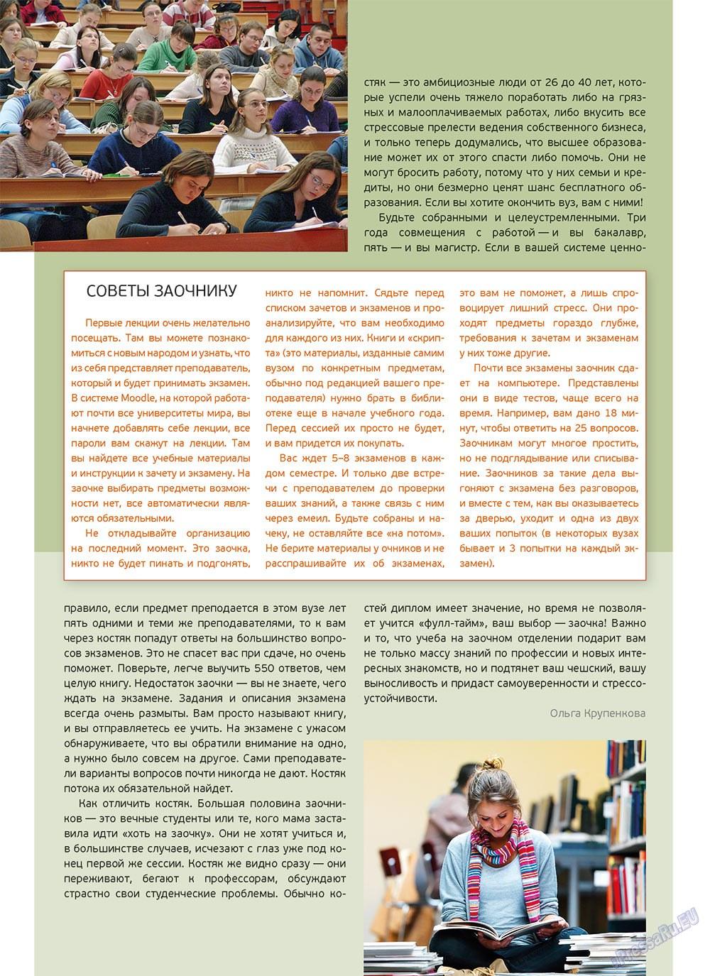 Артек (журнал). 2012 год, номер 6, стр. 17