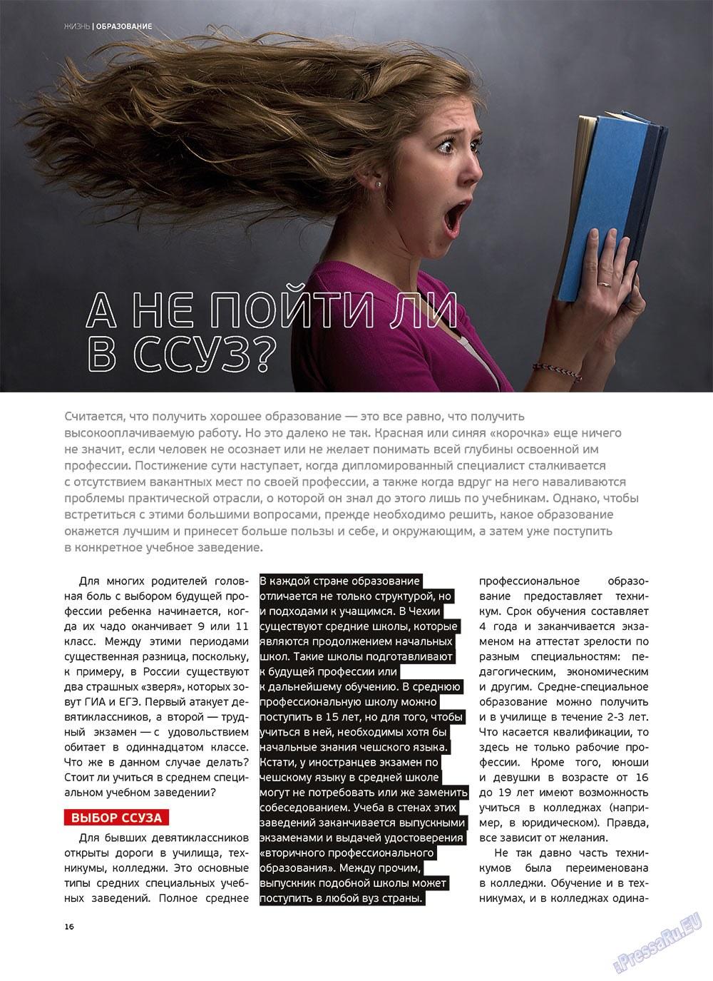 Артек (журнал). 2012 год, номер 6, стр. 18