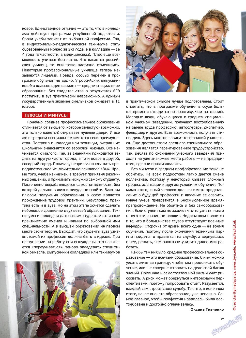 Артек (журнал). 2012 год, номер 6, стр. 19