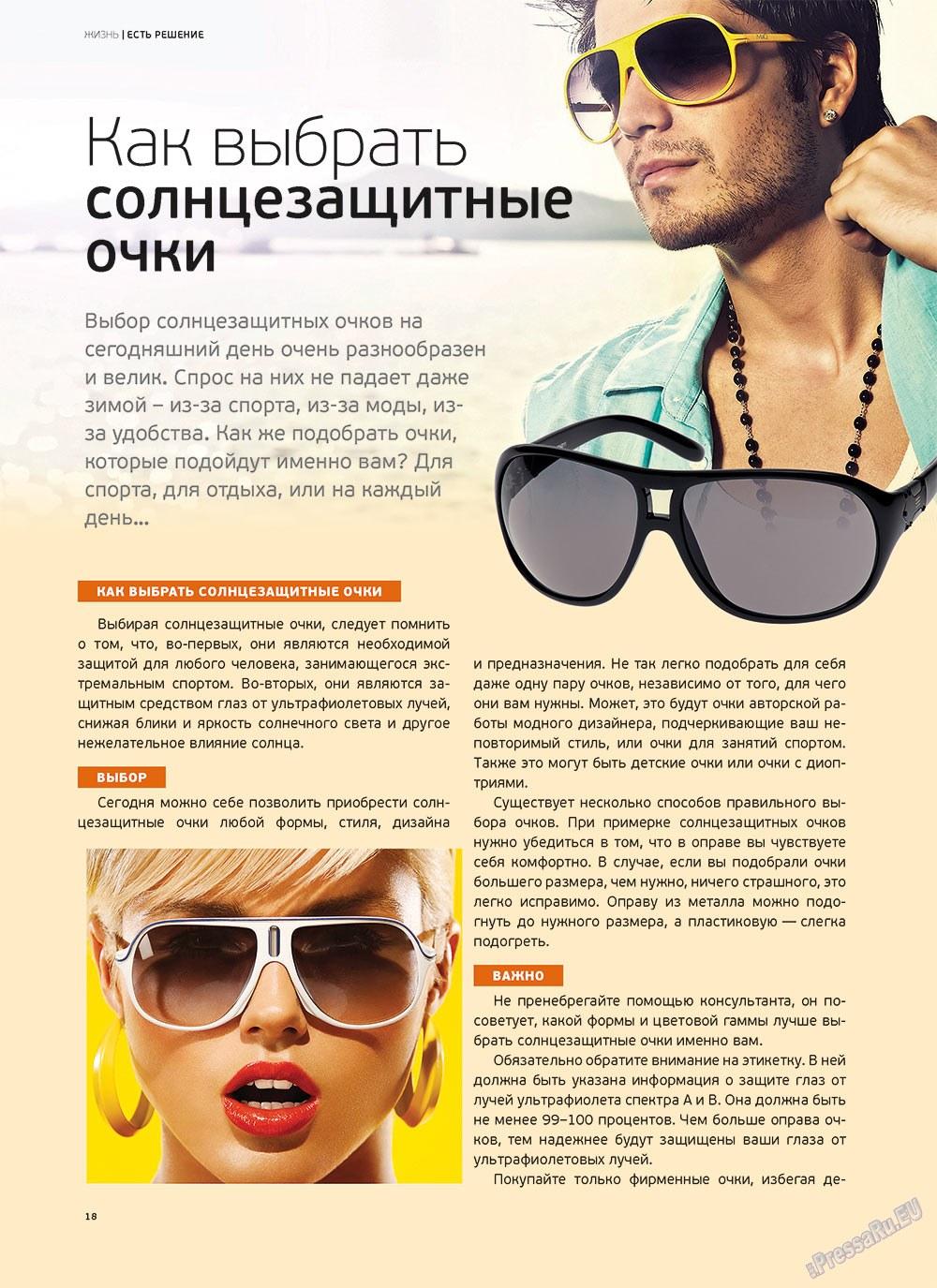 Артек (журнал). 2012 год, номер 6, стр. 20