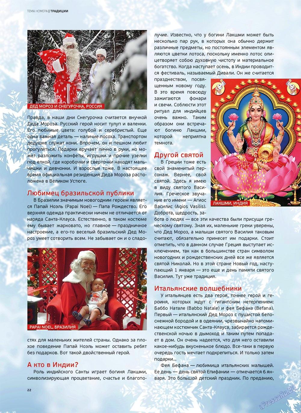 Артек (журнал). 2012 год, номер 6, стр. 24