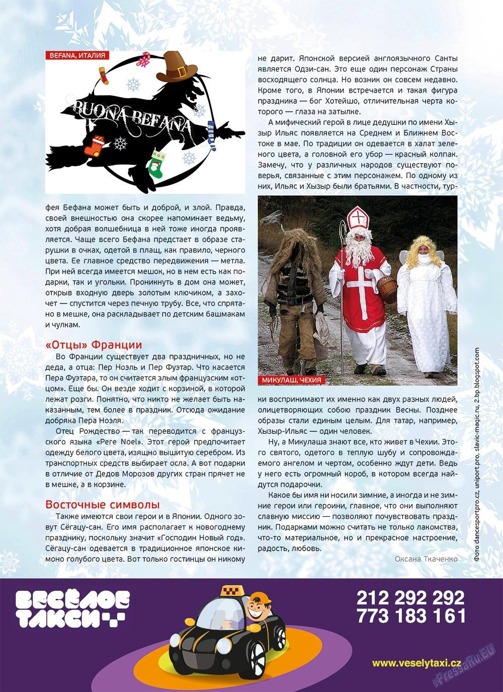 Артек (журнал). 2012 год, номер 6, стр. 25