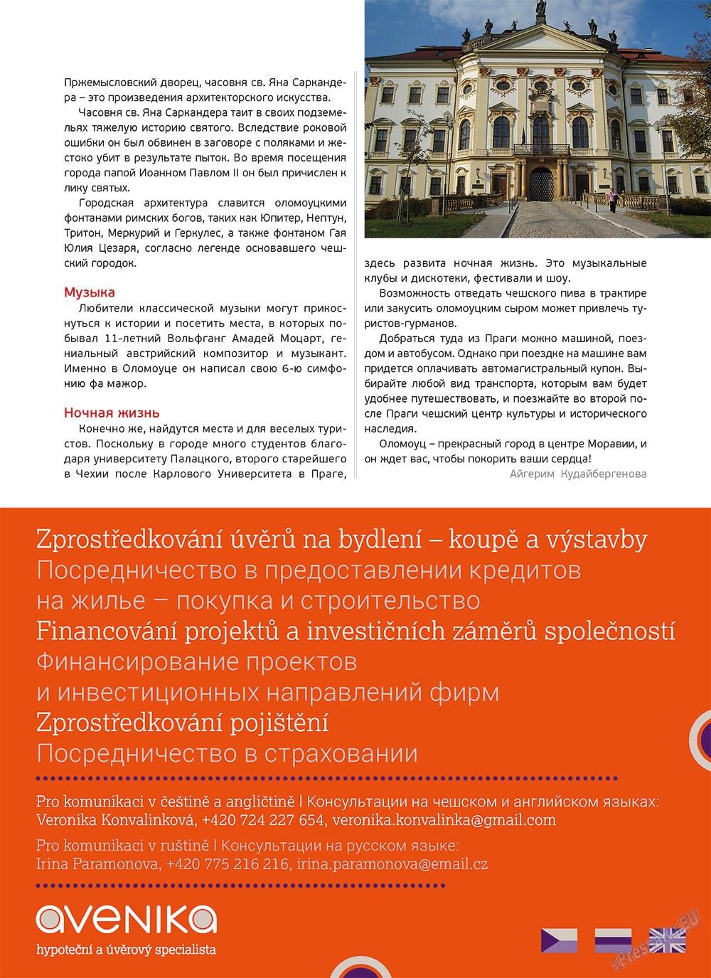 Артек (журнал). 2012 год, номер 6, стр. 27