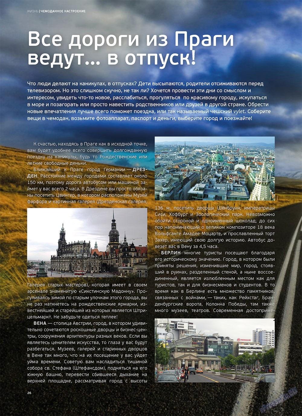 Артек (журнал). 2012 год, номер 6, стр. 28