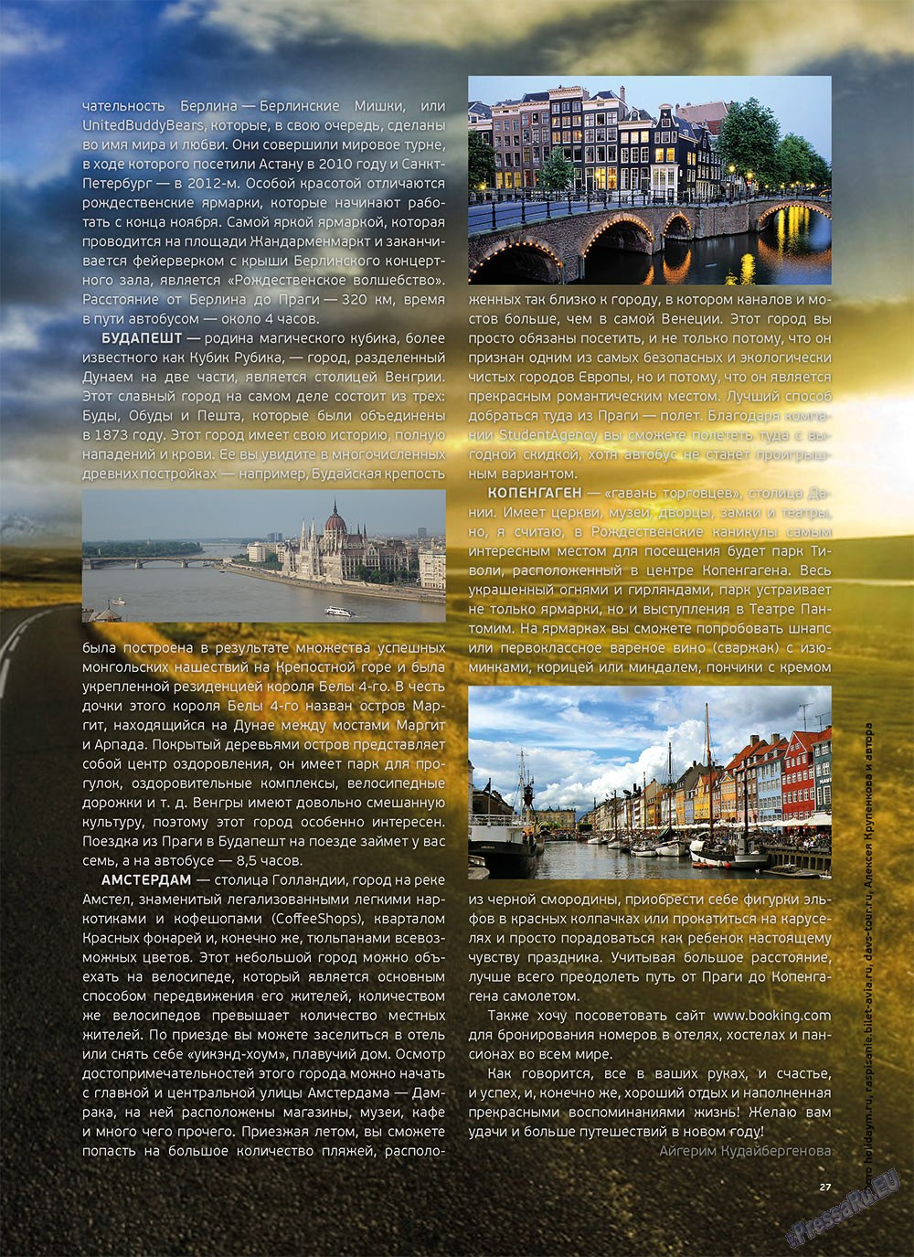 Артек (журнал). 2012 год, номер 6, стр. 29