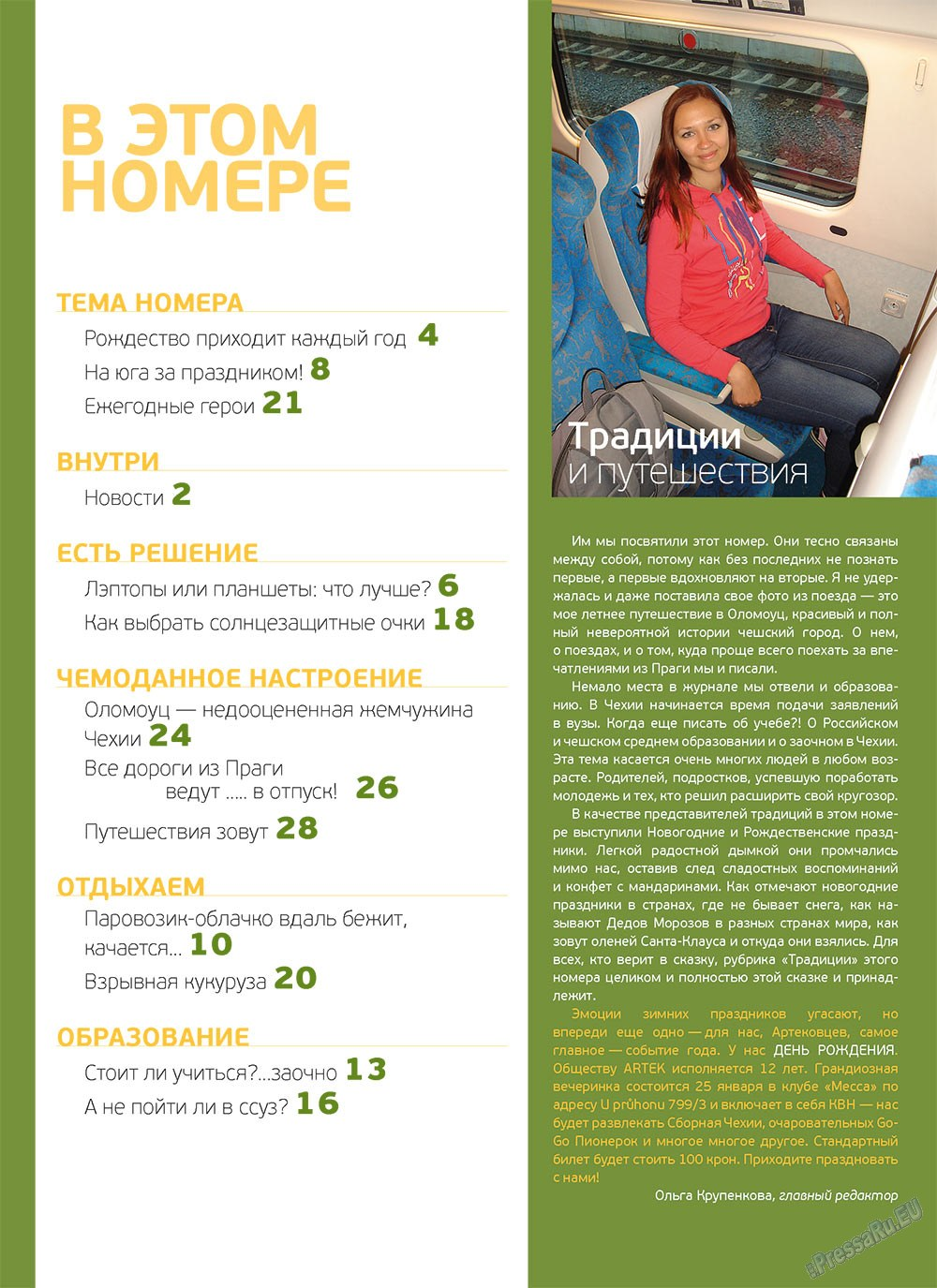 Артек (журнал). 2012 год, номер 6, стр. 3